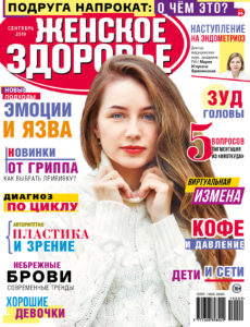 Женское здоровье сентябрь 2019