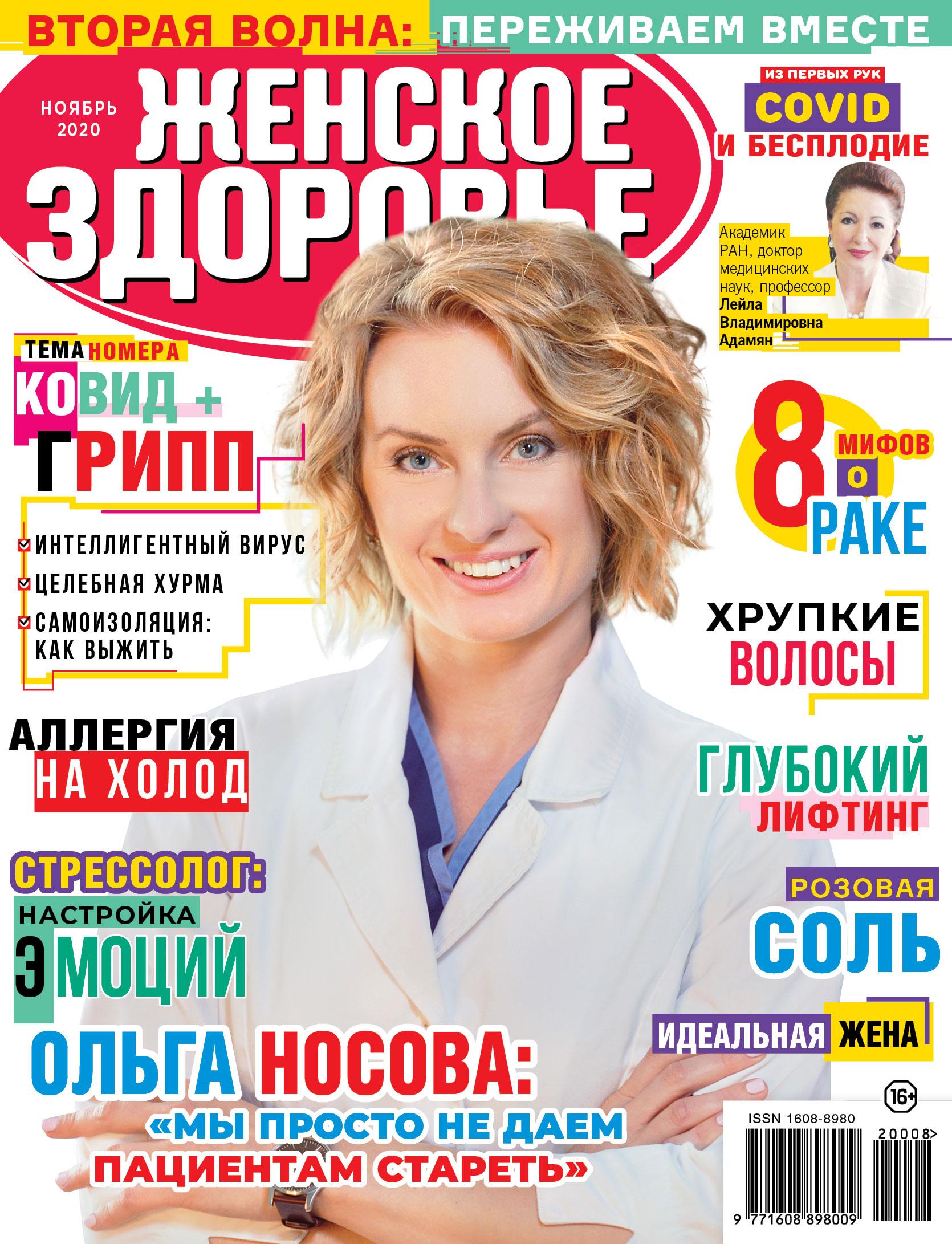 Женское здоровье, ноябрь 2020