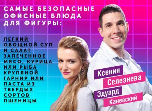 Фитнес-тренер, теле- и радиоведущий, колумнист Эдуард Каневский, диетолог Ксения Селезнева.