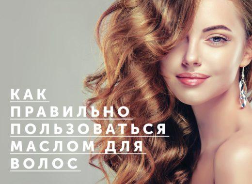 Перегруженные волосы