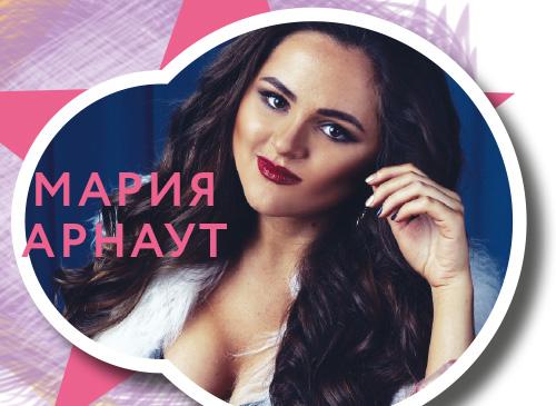Мария Арнаут, актриса
