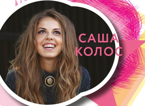 Саша Колос, певица, актриса, танцовщица