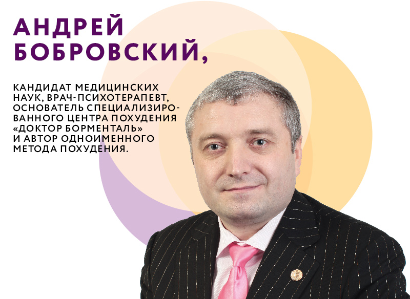 Андрей Бобровский, кандидат медицинских наук, врач-психотерапевт, основатель специализированного центра похудения «Доктор Борменталь» и автор одноименного метода похудения.