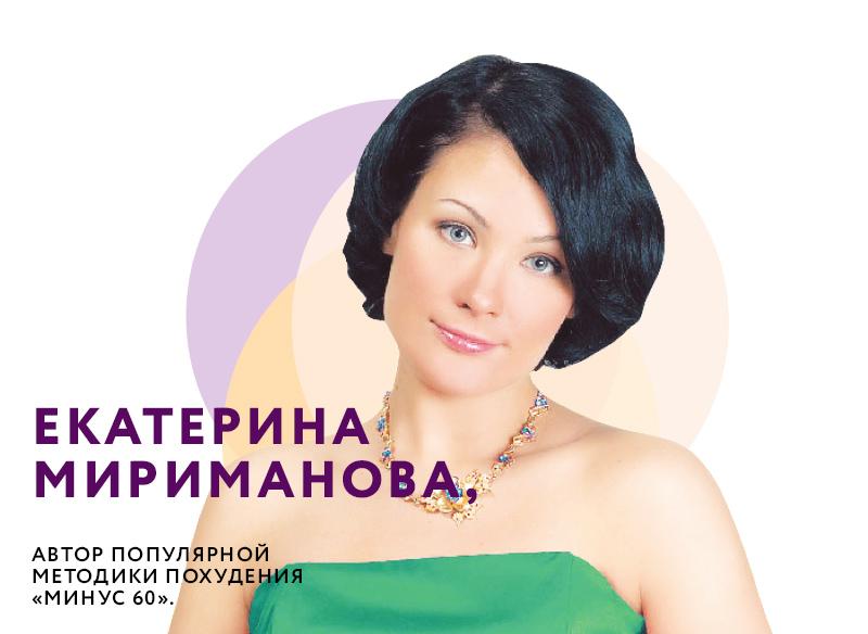 Екатерина Мириманова, автор популярной методики похудения «Минус 60».