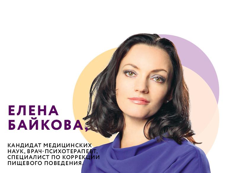 Елена Байкова, кандидат медицинских наук, врач-психотерапевт, специалист по коррекции пищевого поведения.