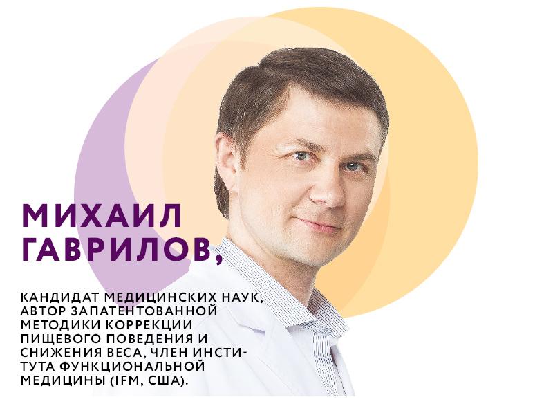В Чем Заключается Похудение Гаврилова.