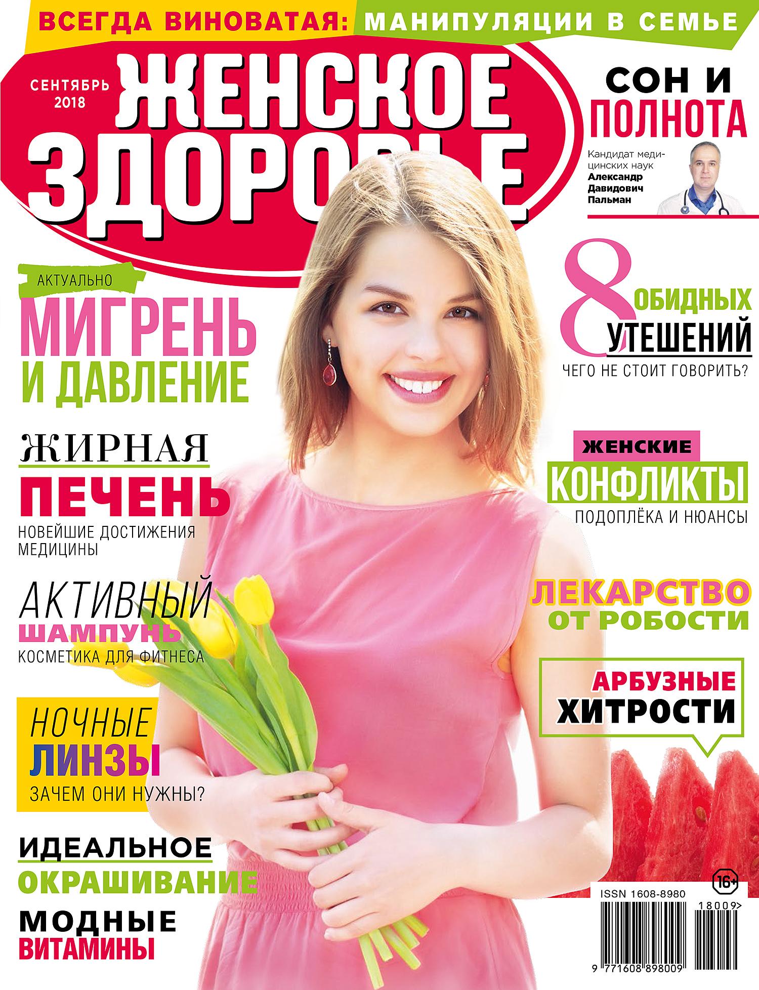 Женское здоровье. Сентябрь 2018