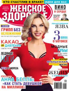 Женское Здоровье январь-февраль 2019