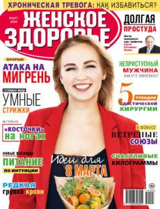 Журнал Женское здоровье, март 2019, официальный сайт