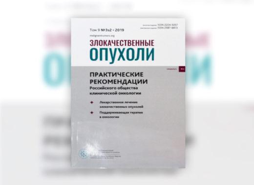 ХХIII Российский онкологический конгресс