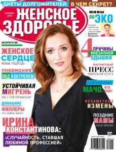 Женское здоровье, ноябрь 2019