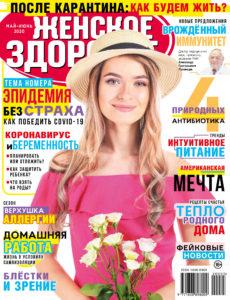 Женское здоровье, май-июнь 2020